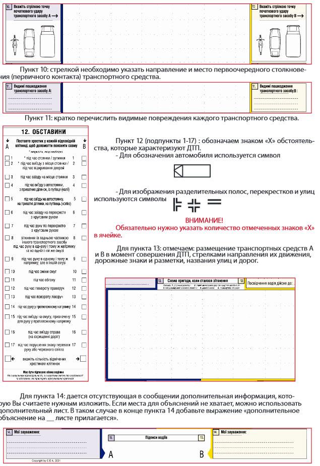 Европротокол в Украине. Как правильно оформлять и заполнять европротокол?